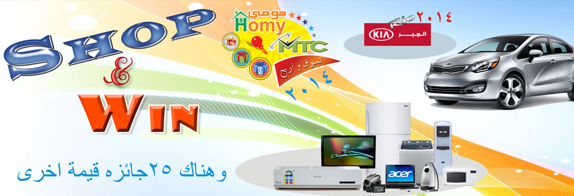 2014 Homy Electronics Mega Store Shop & Win