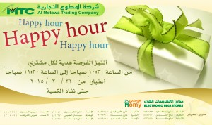 happy hours _ waseelah